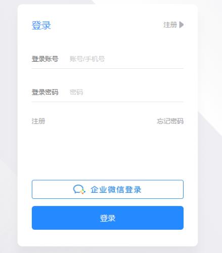 企业微信扫码登录