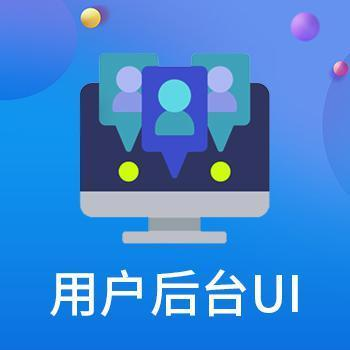 用户后台UI(两套UI自由切换)